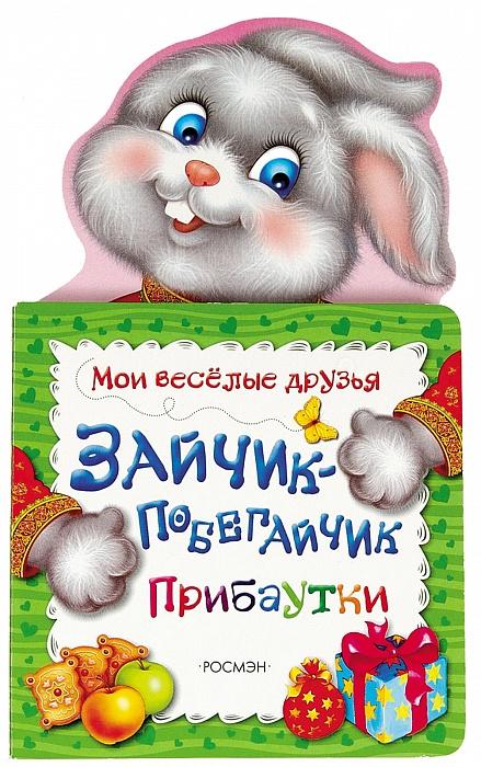 Мои веселые друзья - Зайчик-побегайчикБибилиотека детского сада<br>Мои веселые друзья - Зайчик-побегайчик<br>