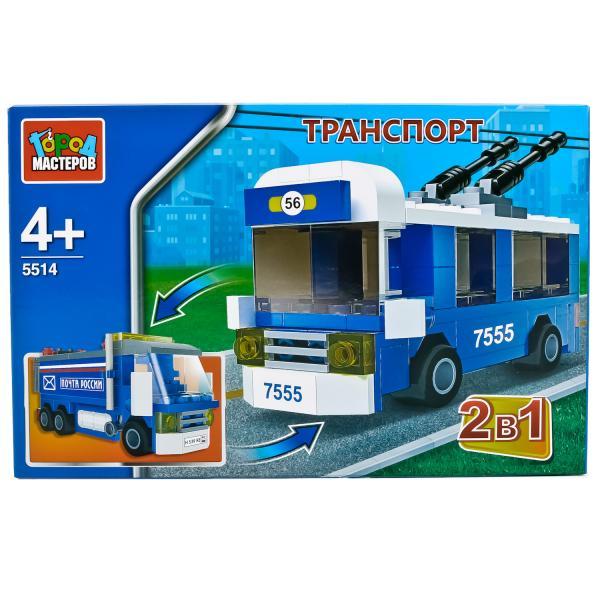 Конструктор - Транспорт 2-в-1: Троллейбус и грузовикГород мастеров<br>Конструктор - Транспорт 2-в-1: Троллейбус и грузовик<br>