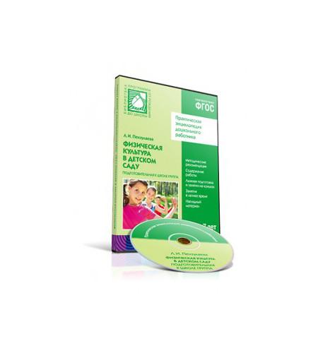 CD-диск с обучающей программой – Физическая культура в детском саду, 6-7 лет, подготовительная группа