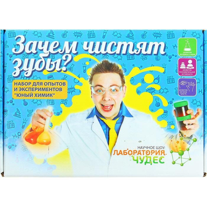 Купить Набор «Юный химик», малый – «Зачем чистят зубы? Опыты и эксперименты», Висма