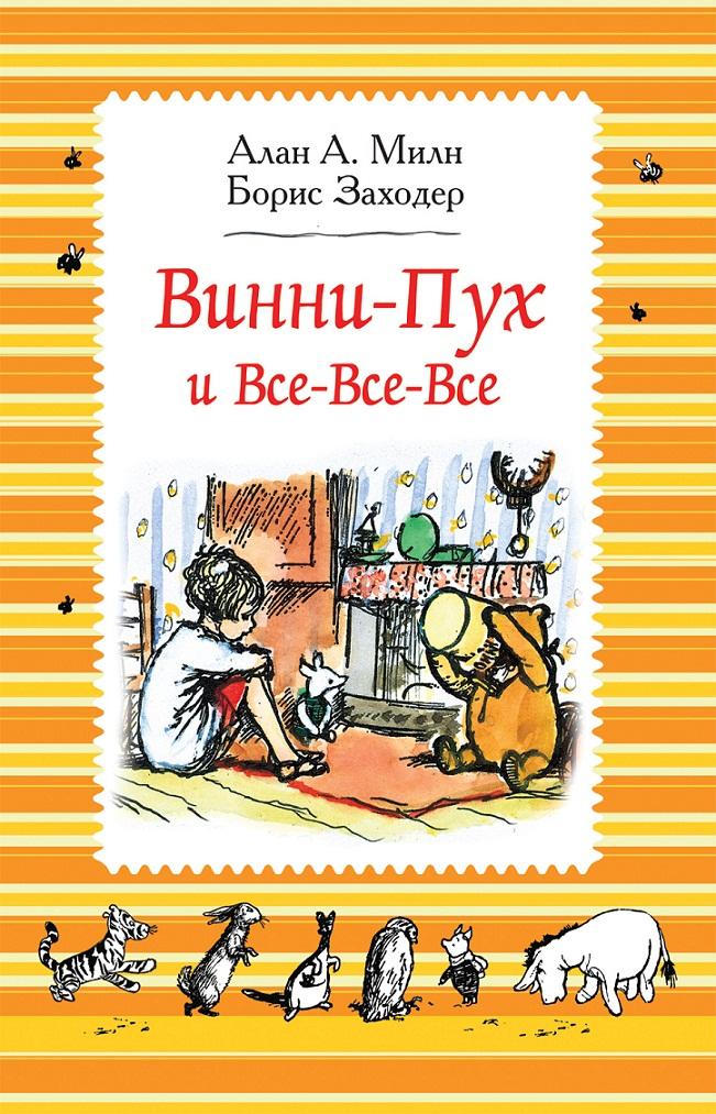 Купить Книга Милн А. - Винни-Пух и все-все-все, Росмэн