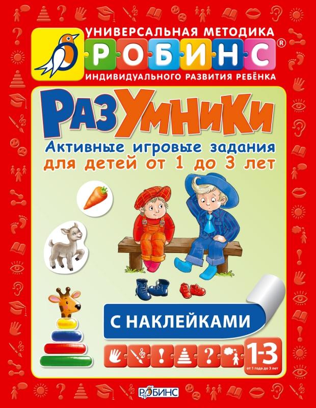 Разумники. Активные игровые задания с наклейками для детей от 1 до 3 лет от Toyway