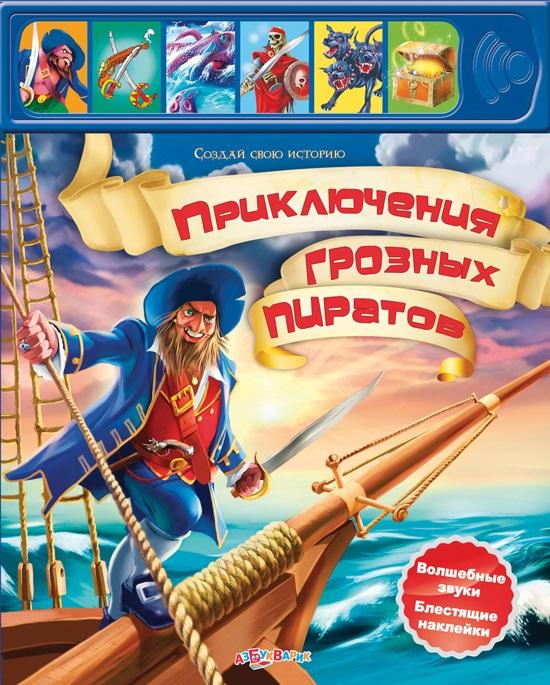 Купить Озвученная книга - Приключения грозных пиратов из серии Создай свою историю, с наклейками, Азбукварик