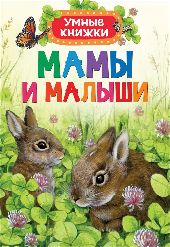 Купить Книга для малышей - Мамы и малыши из серии Умные книжки, Росмэн