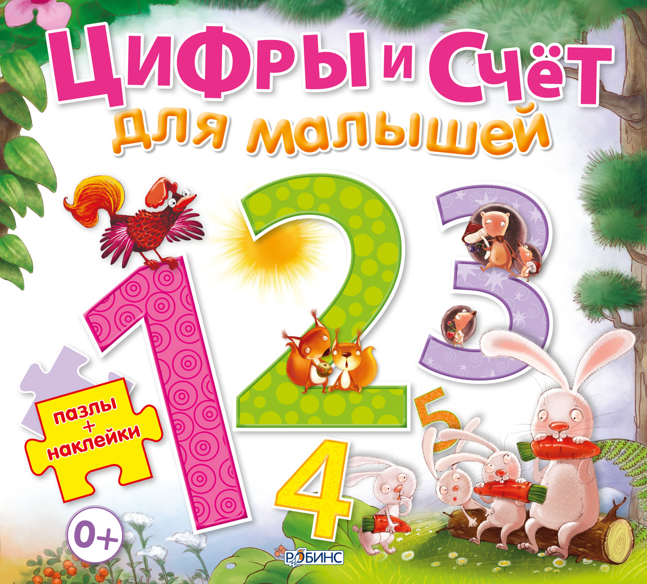 Цифры и счет для малышейУчим буквы и цифры<br>Цифры и счет для малышей<br>
