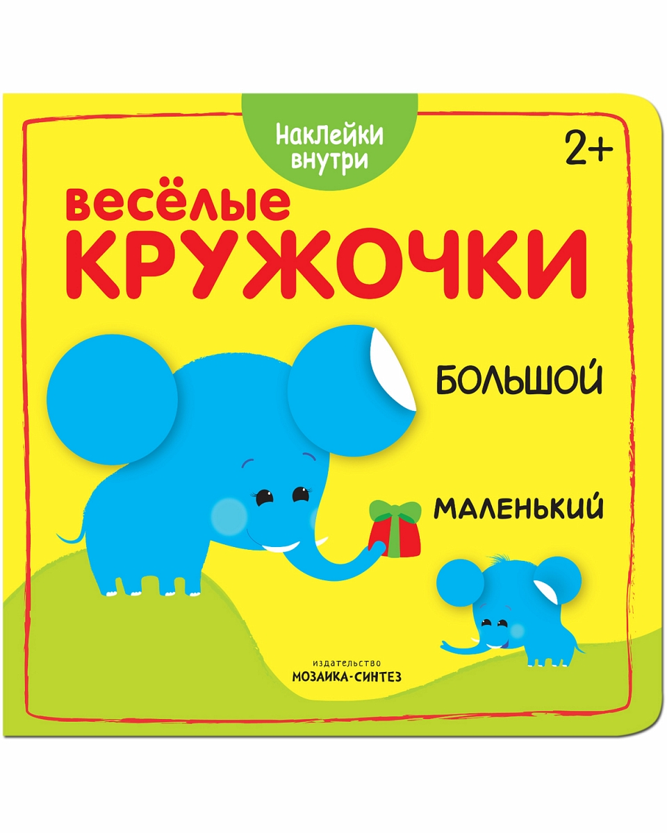 Книга с наклейками - Веселые кружочки. Большой-маленькийРазвивающие наклейки<br>Книга с наклейками - Веселые кружочки. Большой-маленький<br>