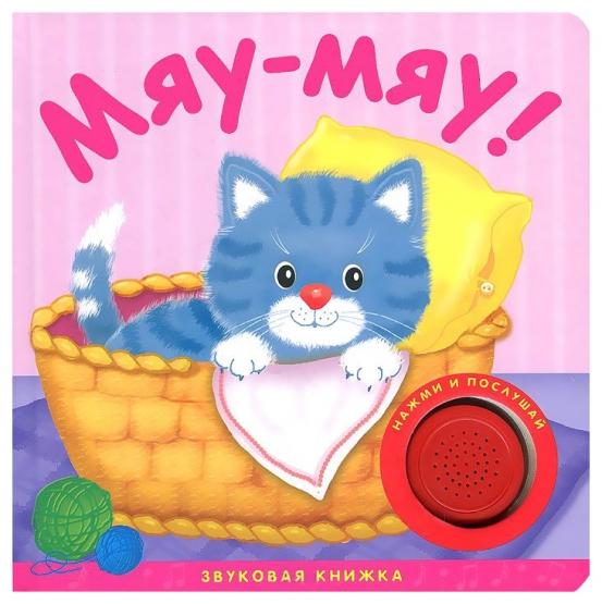 Книжка звуковая «Мяу-мяу!»Книги со звуками<br>Книжка звуковая «Мяу-мяу!»<br>