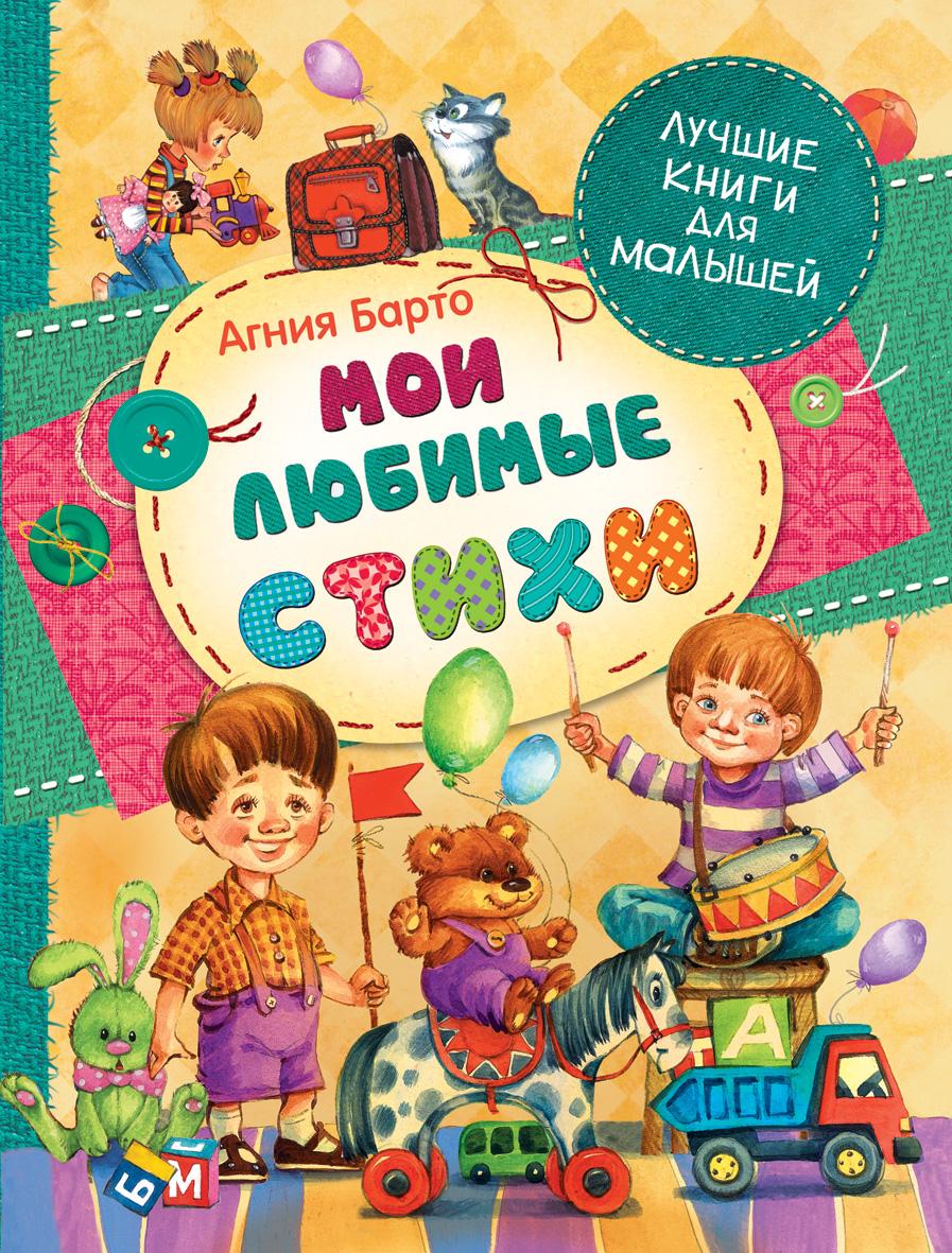 Книга А. Барто «Мои любимые стихи» из серии Лучшие книги для малышей от Toyway