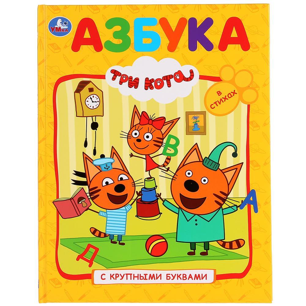Купить Азбука из серии - Книга с крупными буквами – Три кота, Умка