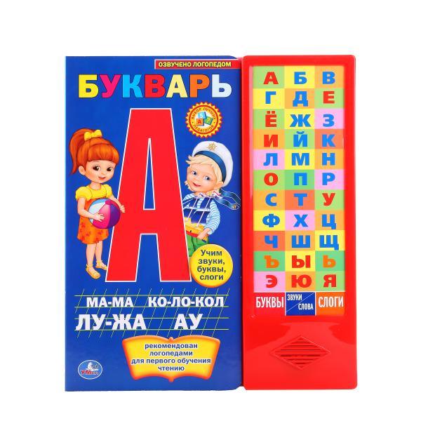 Купить Книга М.А. Жукова - Букварь, Умка