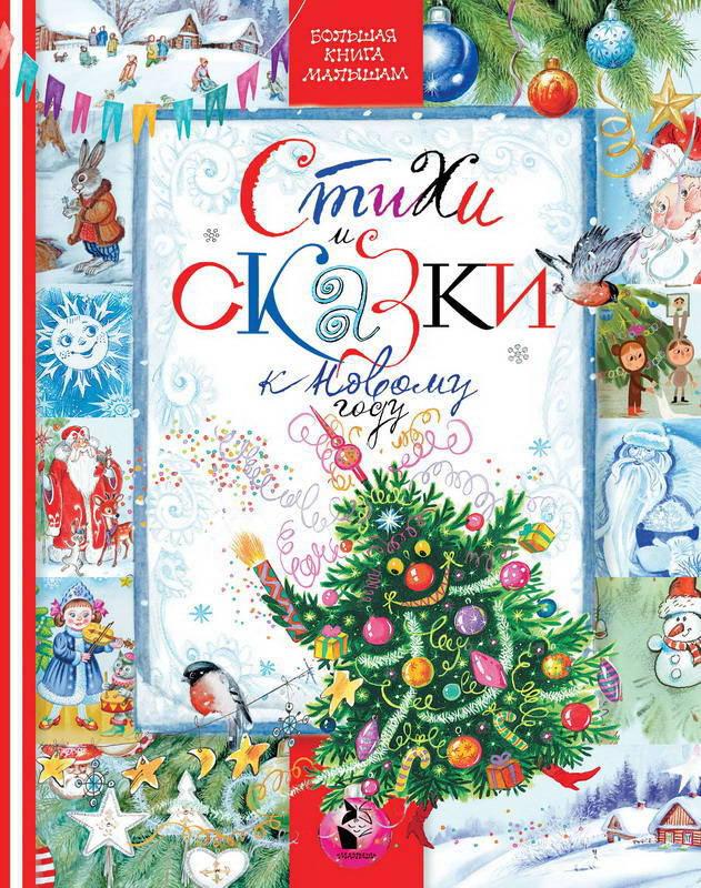 Купить Книга - Стихи и сказки к новому году, АСТ