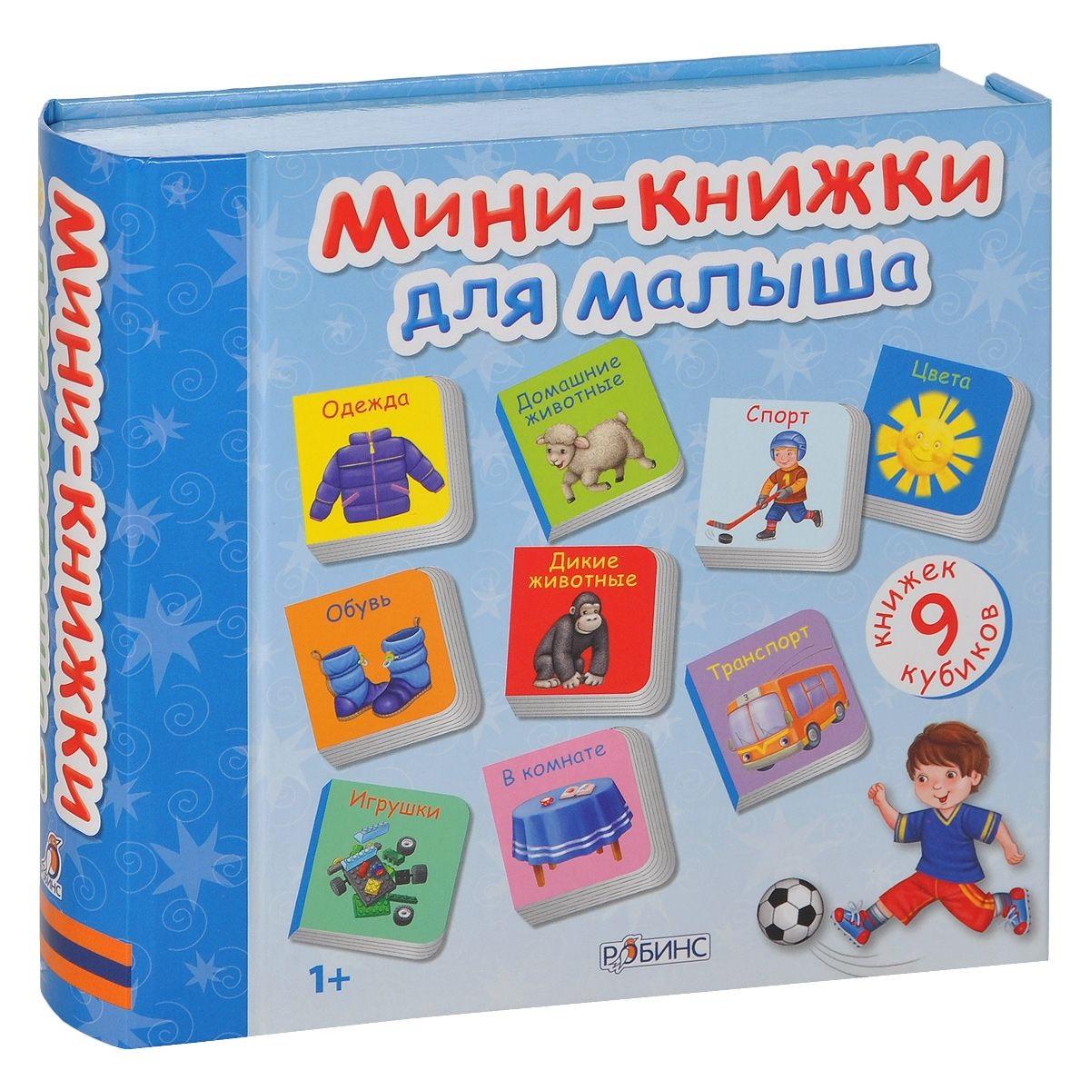 Мини-книжки для малышаОбучающие книги. Книги с картинками<br>Мини-книжки для малыша<br>