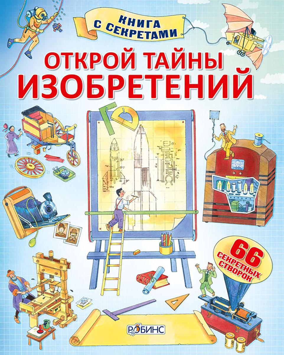 Книга с секретами «Открой тайны изобретений»Книга знаний<br>Книга с секретами «Открой тайны изобретений»<br>