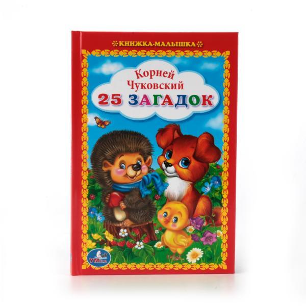 Книжка-малышка 25 загадок К. Чуковский фото