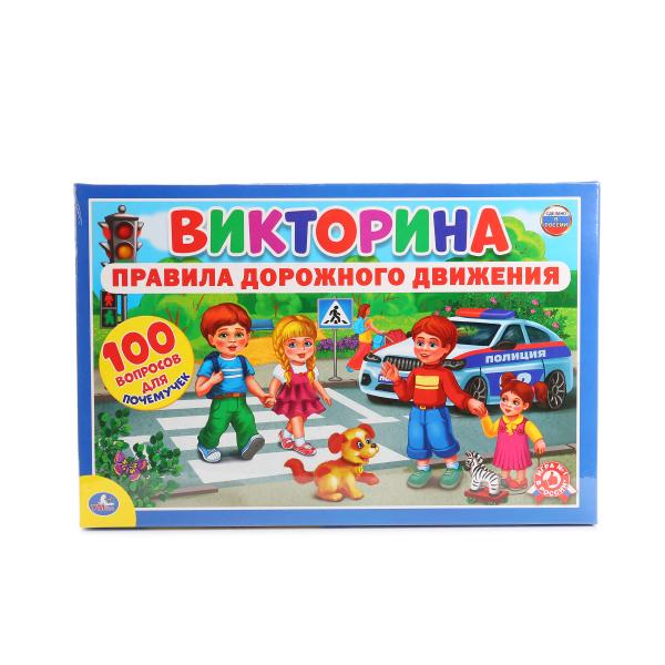 картинка Викторина 100 вопросов – Правила дорожного движения от магазина Bebikam.ru