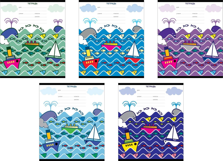 Ученическая тетрадь По морям, по волнам в линейку, 12 листовТетради<br>Ученическая тетрадь По морям, по волнам в линейку, 12 листов<br>