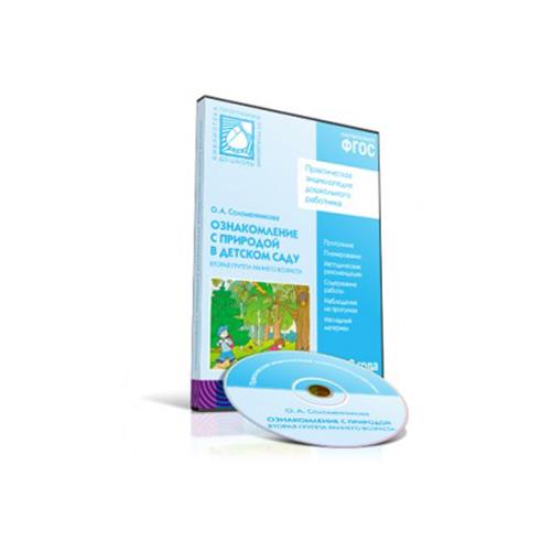 CD-диск с обучающей программой - Ознакомление с природой в детском саду, 2-3 года, вторая группа раннего возрастаЧтение для родителей<br>CD-диск с обучающей программой - Ознакомление с природой в детском саду, 2-3 года, вторая группа раннего возраста<br>