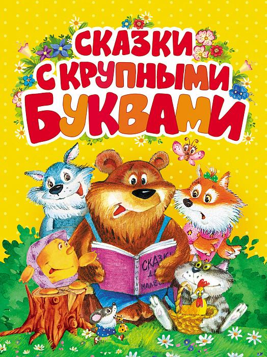Купить Книга для детей - Сказки с крупными буквами, Росмэн