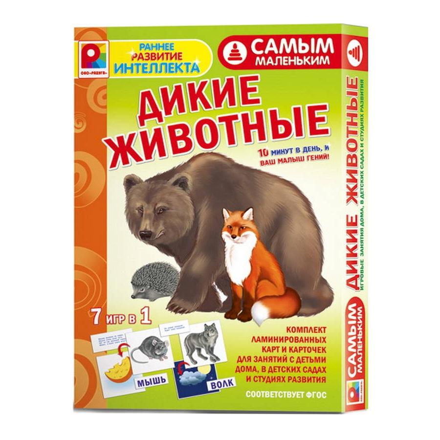 Игра настольная - Самым маленьким - Дикие животныеЖивотные и окружающий мир<br>Игра настольная - Самым маленьким - Дикие животные<br>