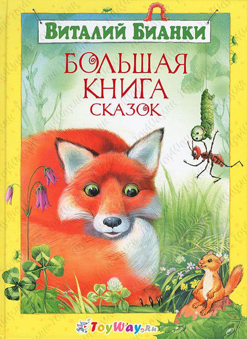 Бианки В. «Большая книга сказок» от Toyway