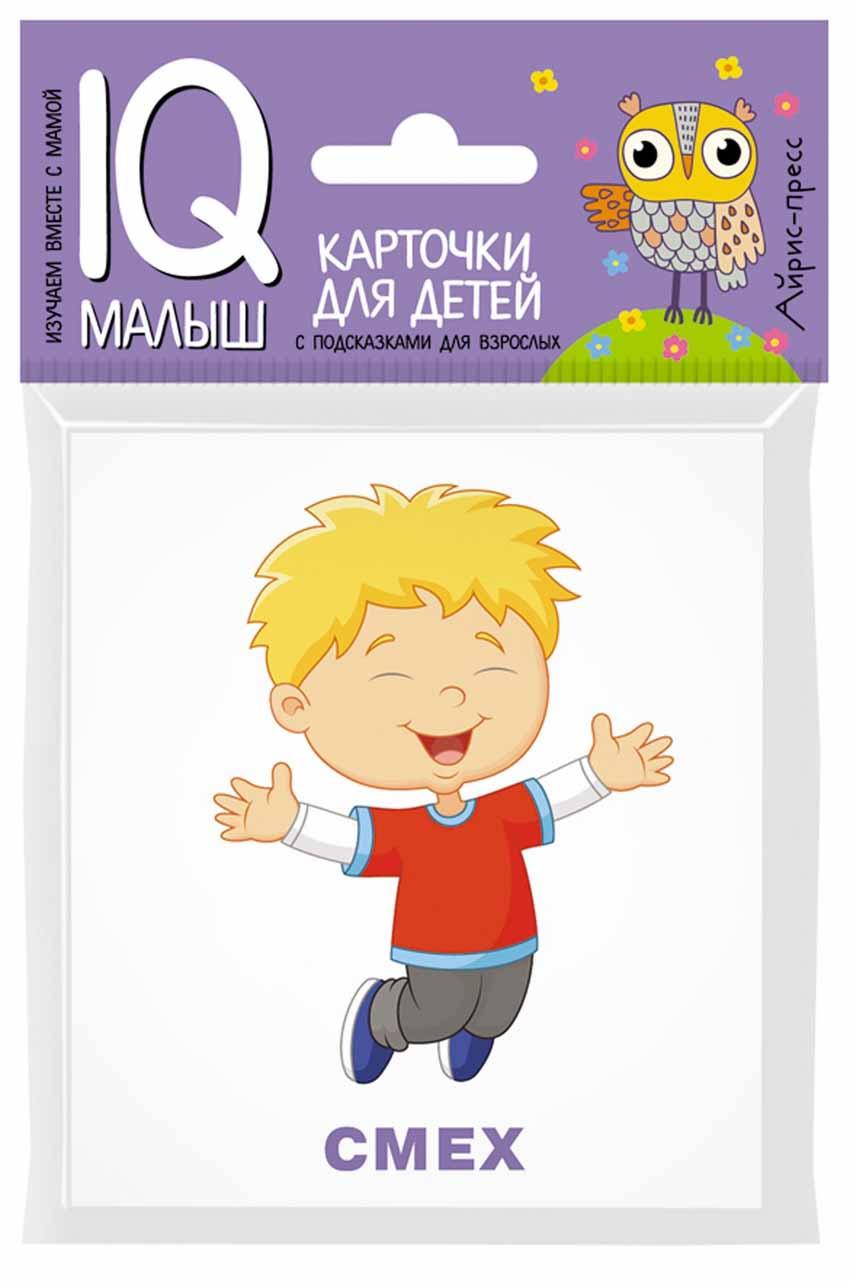 Набор карточек для детей – Умный малыш. ЭмоцииРазвивающие пособия и умные карточки<br>Набор карточек для детей – Умный малыш. Эмоции<br>