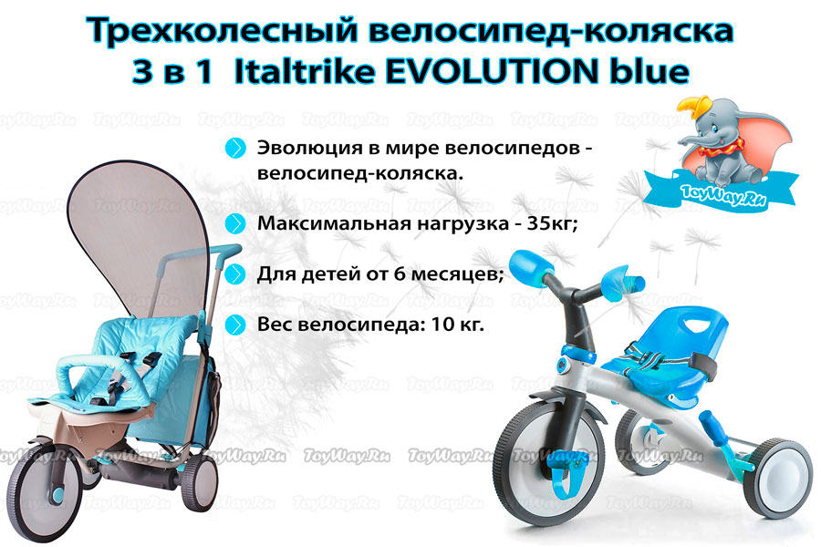 Велосипед-коляска 3 в 1 Evolution blueВелосипеды детские<br>Велосипед-коляска 3 в 1 Evolution blue<br>