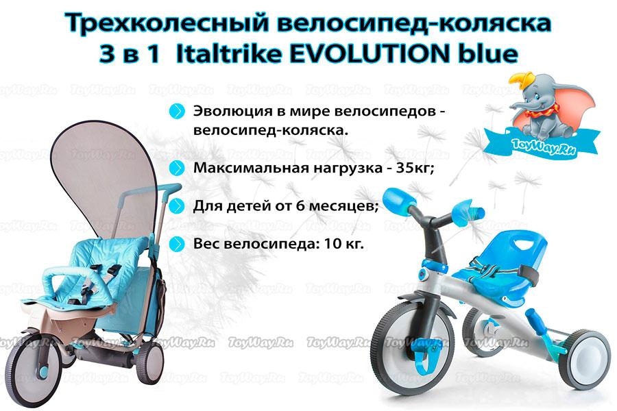 Велосипед-коляска 3 в 1 Evolution blue от Toyway