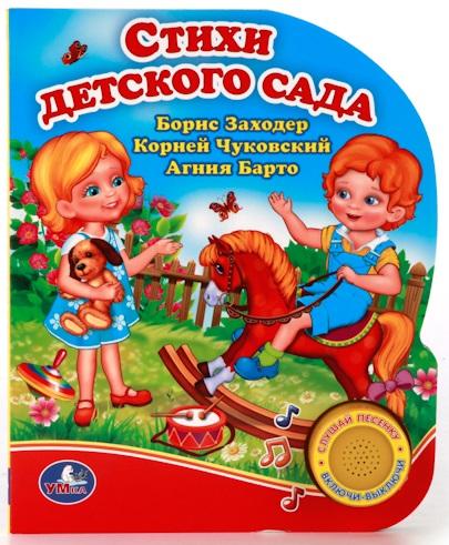 Купить со скидкой Озвученная книга – Стихи детского сада, кнопка с песенкой