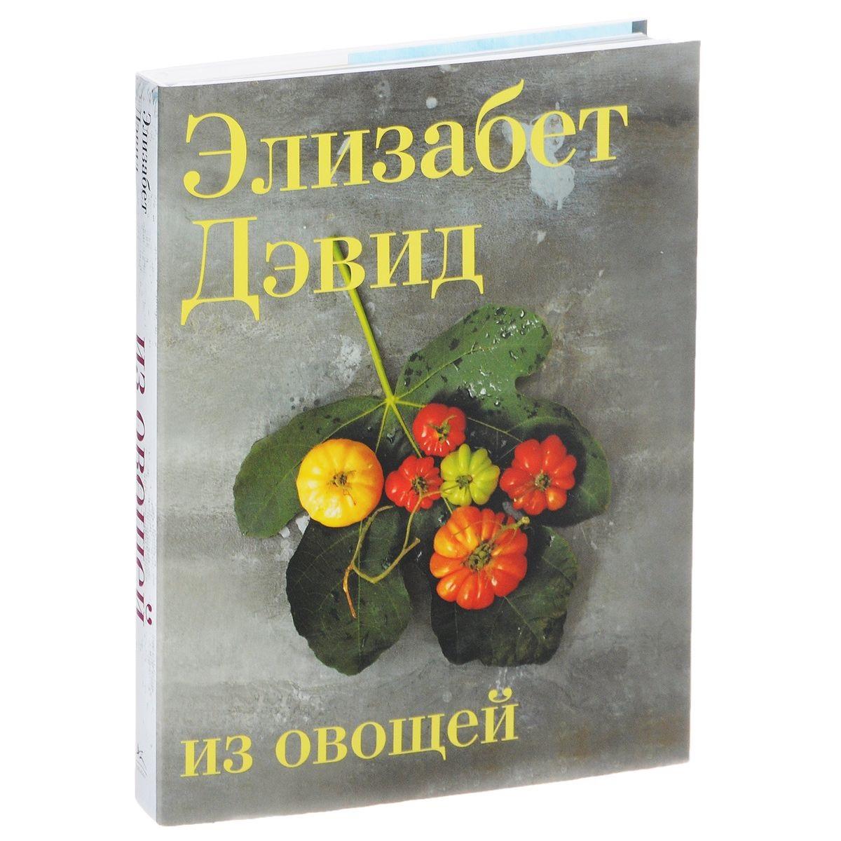 Книга Э. Дэвид  Из овощей, серия Высокая кухня - Чтение для родителей, артикул: 157426
