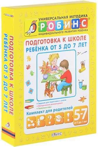 Книжка. Подготовка к школе ребенка от 5 до 7 летОбучающие книги и задания<br>Книжка. Подготовка к школе ребенка от 5 до 7 лет<br>
