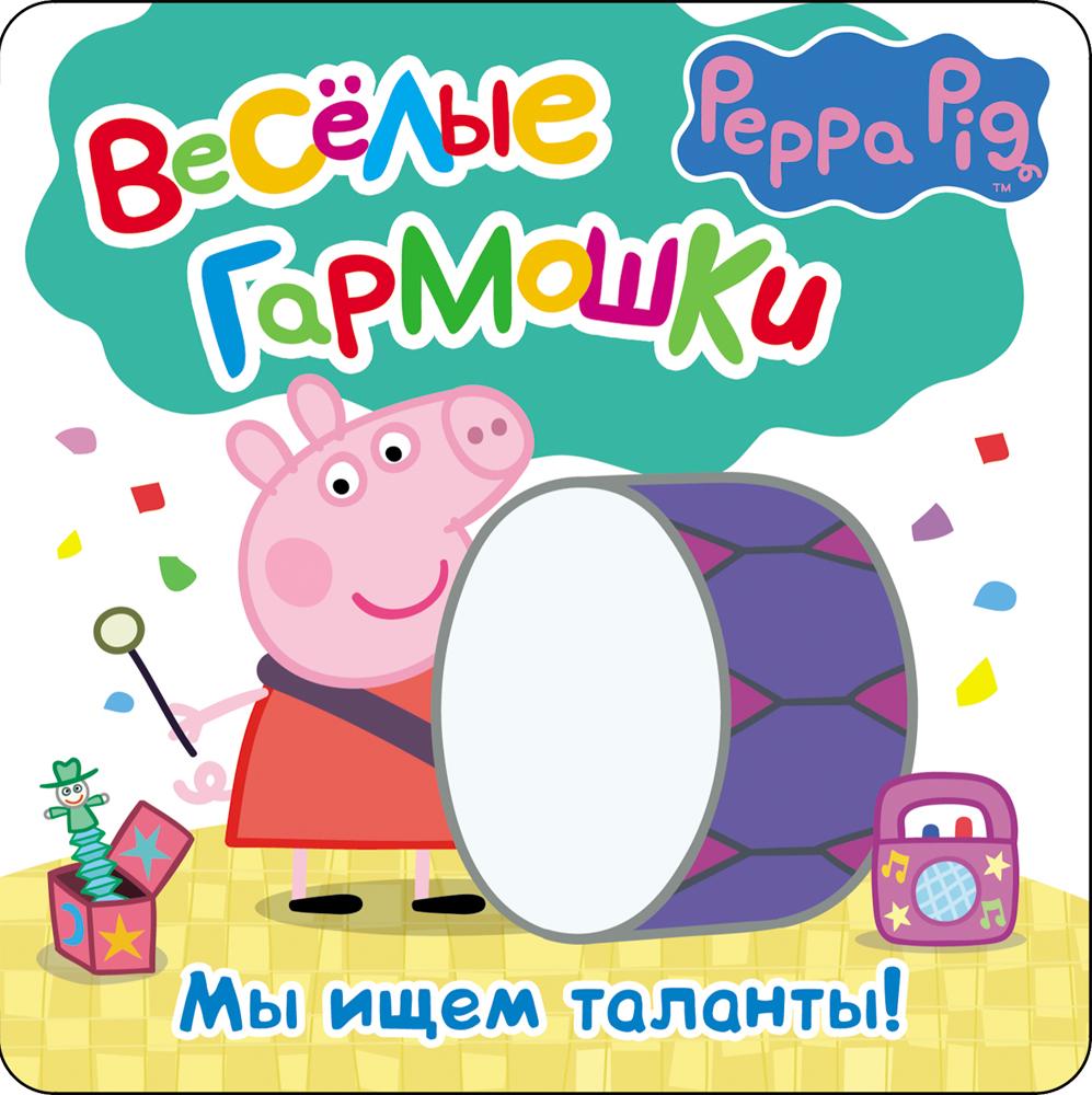 Книга «Свинка Пеппа. Мы ищем таланты» из серии Веселые гармошкиСвинка Пеппа Peppa Pig<br>Книга «Свинка Пеппа. Мы ищем таланты» из серии Веселые гармошки<br>