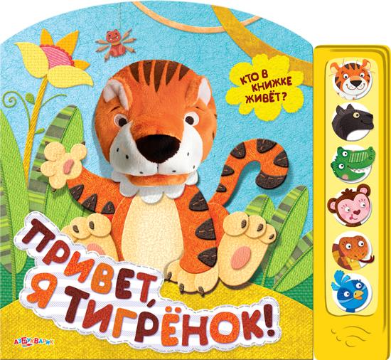 Озвученная книга - Привет, я тигренок из серии Кто в книжке живет?Книги со звуками<br>Озвученная книга - Привет, я тигренок из серии Кто в книжке живет?<br>