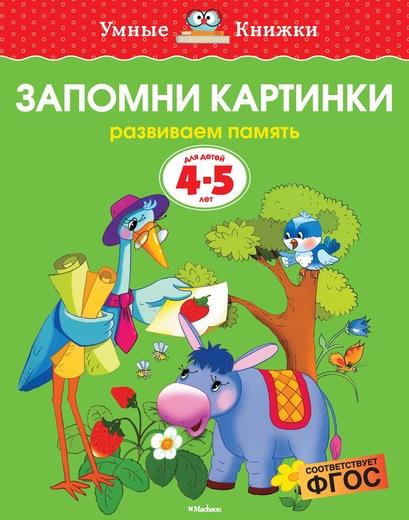 Пособие из серии «Умные Книжки» - «Запомни картинки. Развиваем память», для детей 4-5 лет фото