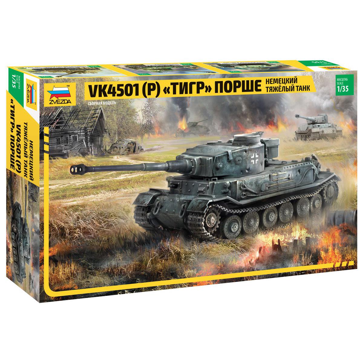 Купить Модель сборная - Немецкий тяжелый танк Тигр - Порше, Звезда
