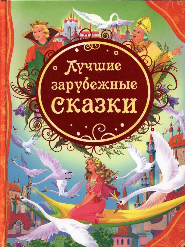 картинка Книга «Лучшие зарубежные сказки» от магазина Bebikam.ru