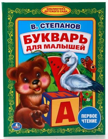 Книга из серии Библиотека детского сада - В. Степанов - Букварь для малышейУчим буквы и цифры<br>Книга из серии Библиотека детского сада - В. Степанов - Букварь для малышей<br>