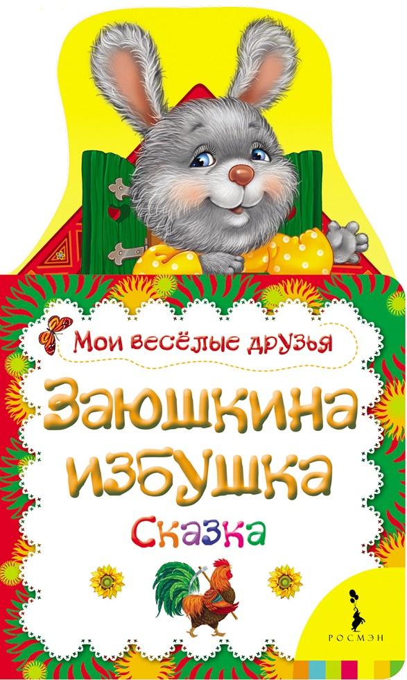 Купить Книга - Заюшкина избушка из серии Мои веселые друзья, Росмэн
