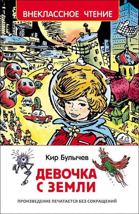 Купить Книга из серии Внеклассное чтение – К. Булычев Девочка с Земли, Росмэн
