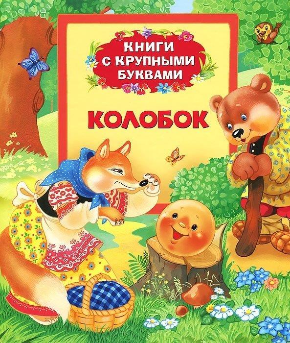 Книга «Колобок»Читаем по слогам<br>В книгу вошли: <br>- Колобок.<br>- Курочка Ряба.<br>- Лиса и кот<br>