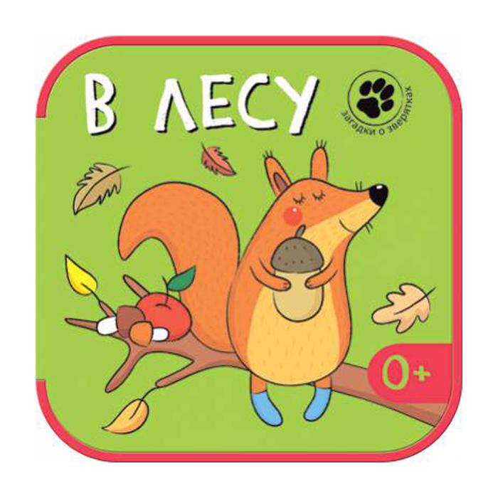 Книга из серии Загадки о зверятках - В лесуКнижки-малышки<br>Книга из серии Загадки о зверятках - В лесу<br>