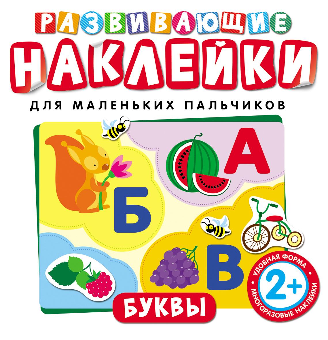 Развивающие наклейки «Буквы»Обучающие книги<br>Развивающие наклейки «Буквы»<br>