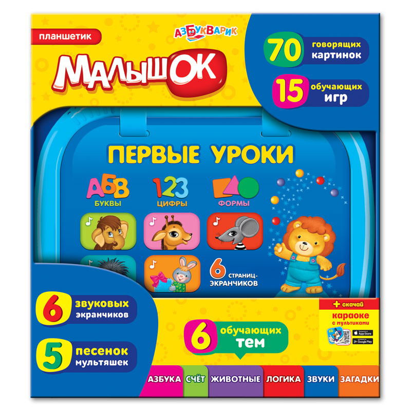 Купить Планшетик Малышок - Первые уроки, Азбукварик
