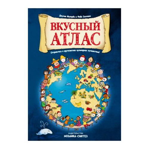 Книга - Вкусный атласДля малышей в картинках<br>Книга - Вкусный атлас<br>