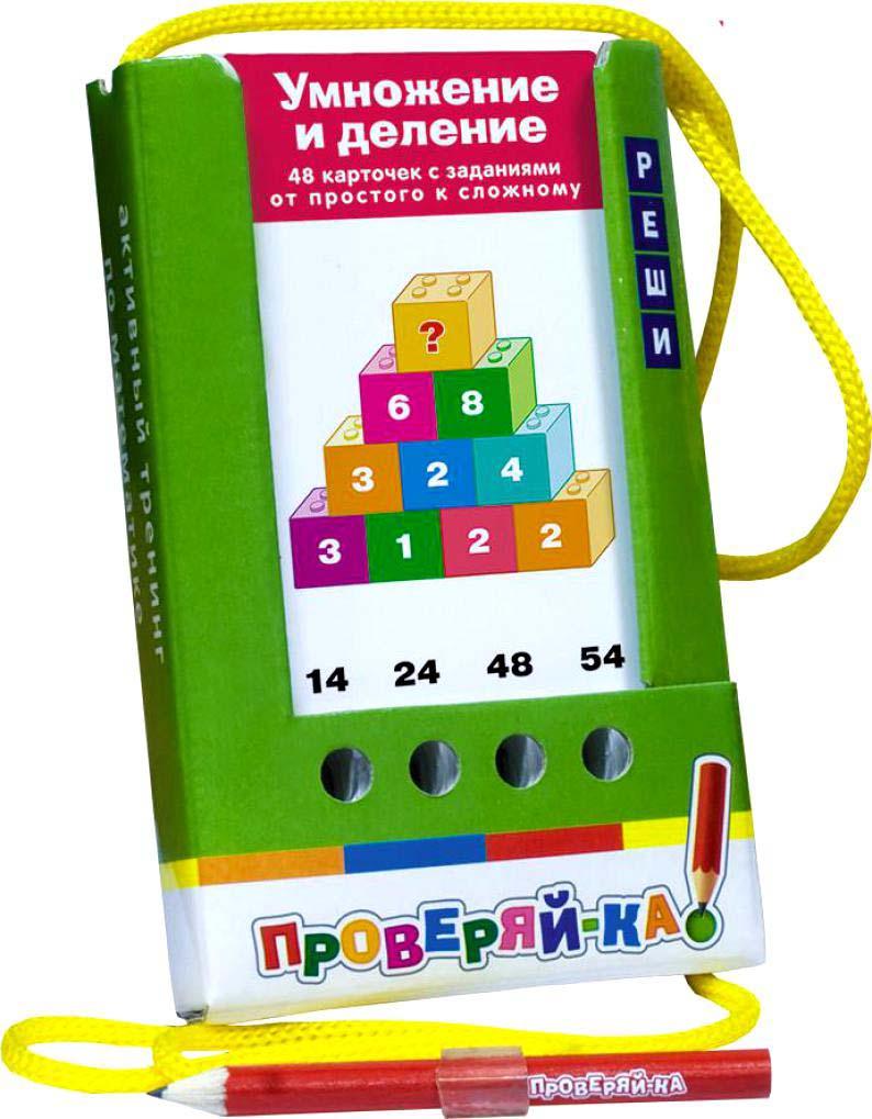 Игра с карандашом – Проверяй-ка. Умножение и делениеРазвивающие пособия и умные карточки<br>Игра с карандашом – Проверяй-ка. Умножение и деление<br>
