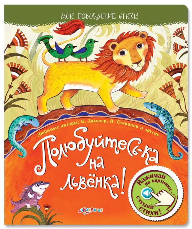 Купить Озвученная книга - Полюбуйтесь-ка на львенка! из серии Мои говорящие стихи, Азбукварик