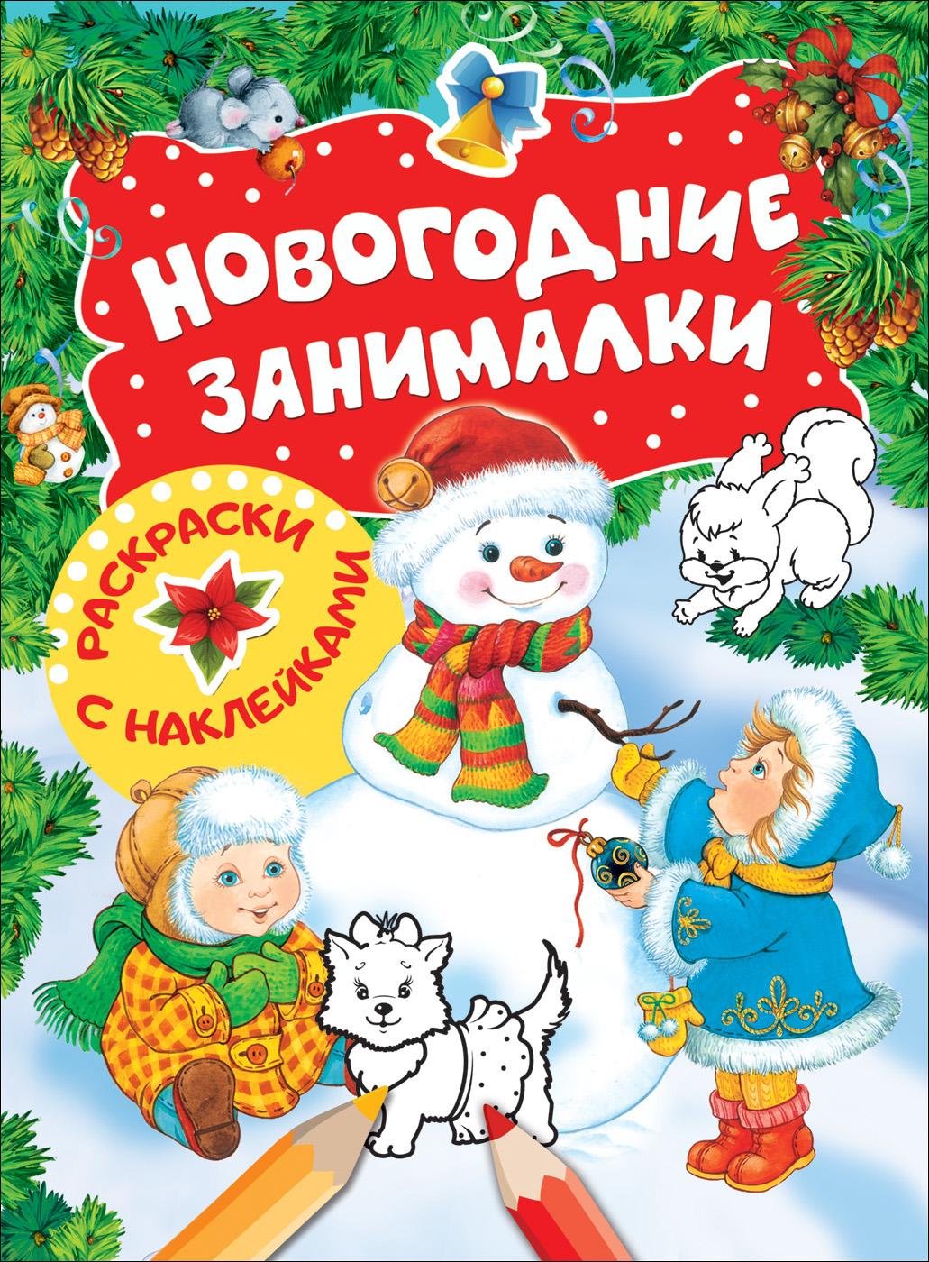 Новогодние занималки -  Раскраски с наклейками, СнеговикРазвивающие наклейки<br>Новогодние занималки -  Раскраски с наклейками, Снеговик<br>