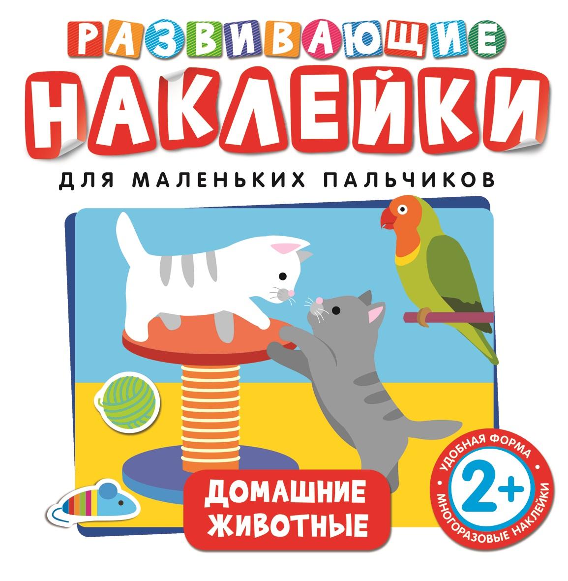 Развивающие наклейки «Домашние животные»Обучающие книги<br>Развивающие наклейки «Домашние животные»<br>