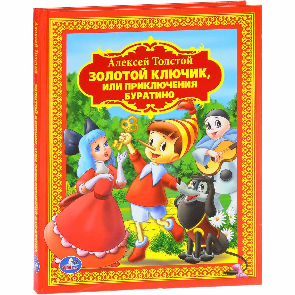 Купить Книга из серии Детская библиотека – Золотой ключик или Приключения Буратино, Умка