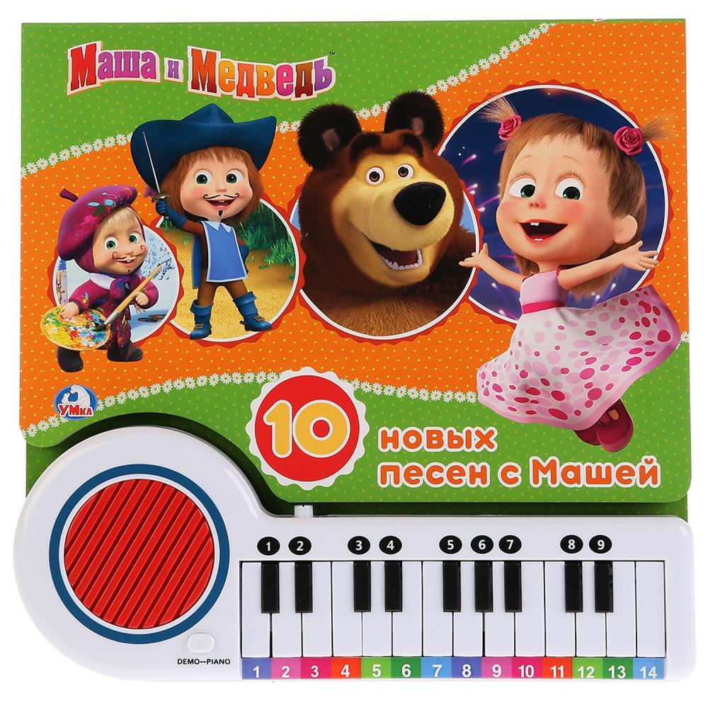 Купить Книга-пианино с 23 клавишами и 10 песенками Маша и Медведь - Поем вместе с Машей, Умка