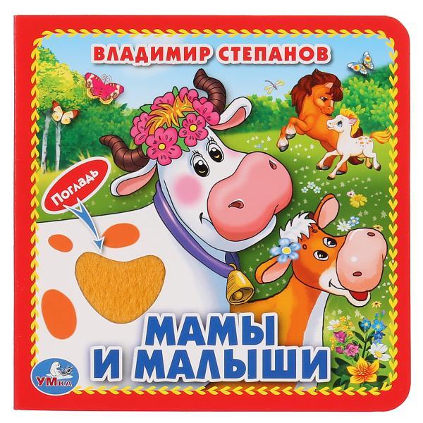 Книга с тактильными вставками А6 Мамы и малыши В. Степанов
